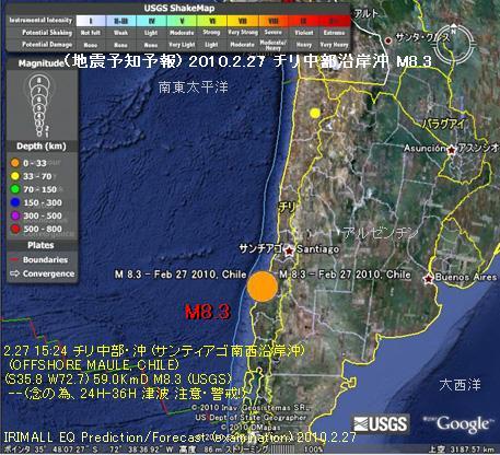 2010.2.27 チリ中部沿岸沖 M8.8 (当初 M8.3) (USGS)