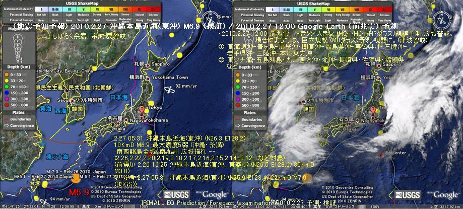 2010.2.27 沖縄本島東沖 M6.9 検証
